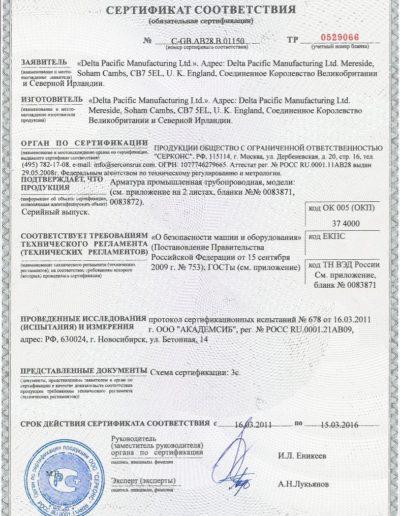 certificato-gost-tr