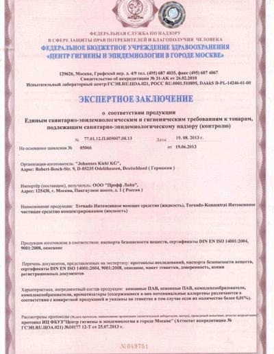 certificato-igiene (1)