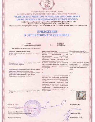 certificato-igiene (2)