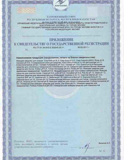 certificato-igiene (3)