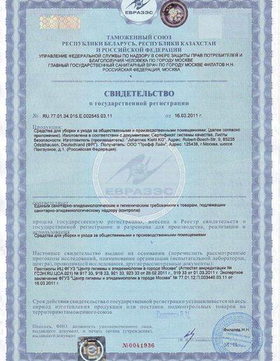 certificato-igiene