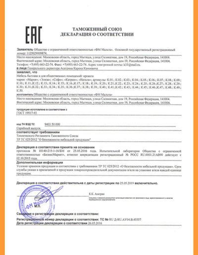 dichiarazione-tr-to-eac2